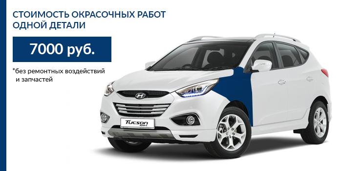 Цена на покраску Hyundai